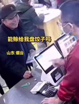 86岁老大爷走久了没带钱,恳求商家赊盘水饺给他们,结果很贴心
