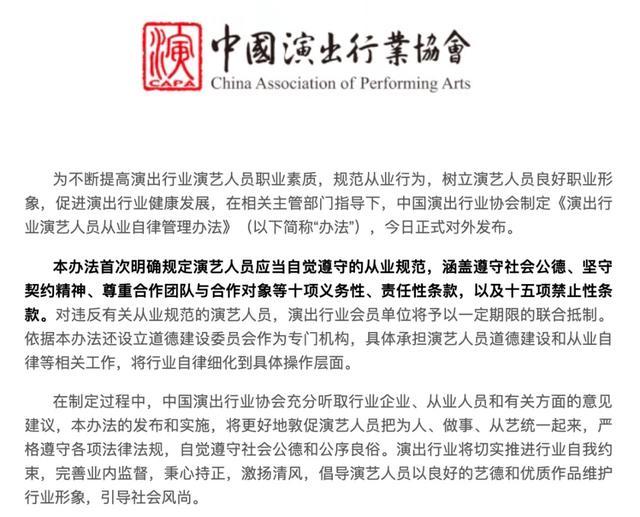 演出行业演艺人员从业自律管理办法