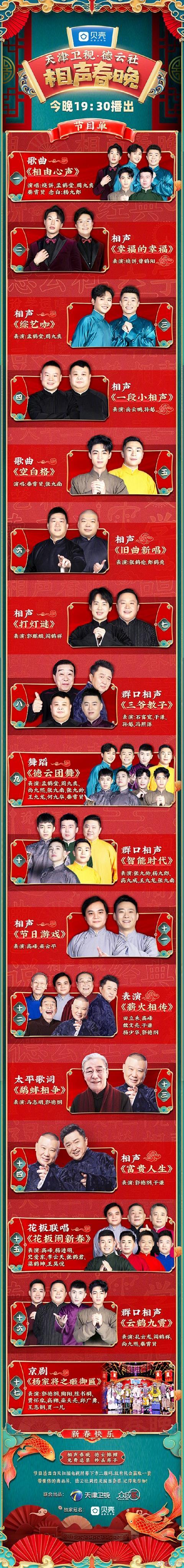 2021天津卫视德云社相声春晚节目单完整版+播出时间几点