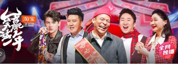 优酷浙江卫视喜剧春晚火爆播出 数千万用户弹幕不断热搜过百
