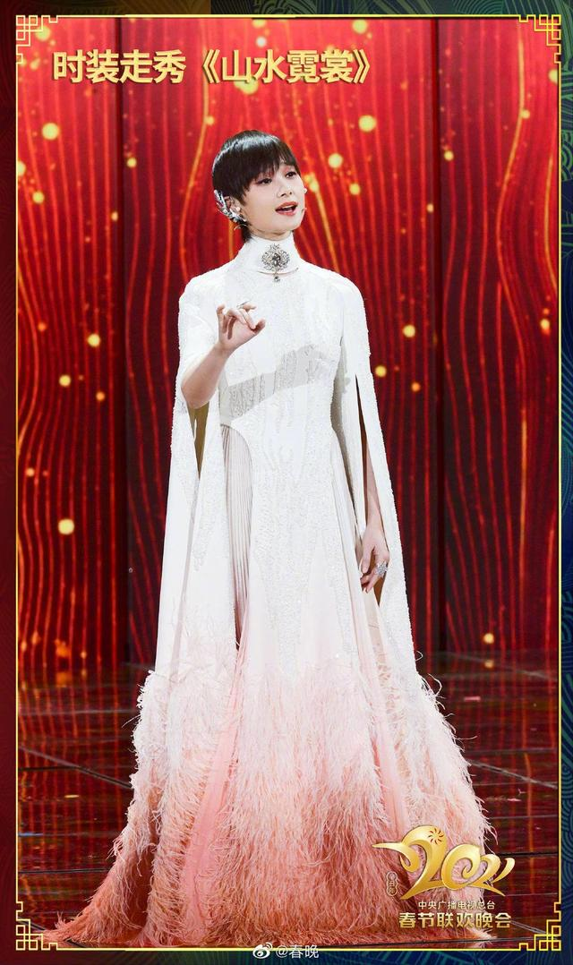 李宇春现身央视春晚时装走秀《山水霓裳》:让中国服饰美给你看 全球新闻风头榜 第2张