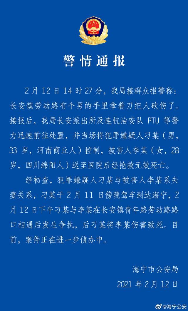 浙江海宁发生一起伤人致死案,警方:二人系夫妻,事发前发生争执