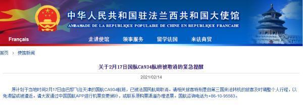 中国驻法使馆:关于2月17日国航CA934航班被取消的紧急提醒
