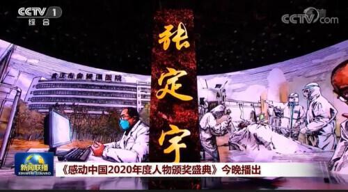 坚持的名人,实至名归!感动中国2020年度人物名单出炉