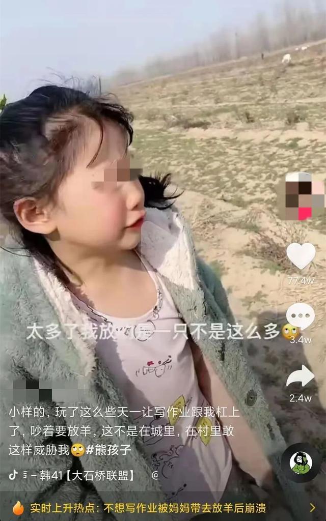 女孩不爱学习被妈妈带去捡破烂!2天后问妈妈:考前三能不捡吗? 全球新闻风头榜 第6张