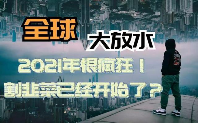 2021年全世界资产圈的开场,是这般梦幻2!