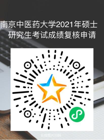 江苏考研成绩查询,南京中医药大学关于2021年硕士研究生入学考试初试成绩查询等工作的通知