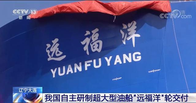 """续航里程超过26000海里!我国自主研制超大型油船""""远福洋""""轮交付 全球新闻风头榜 第1张"""