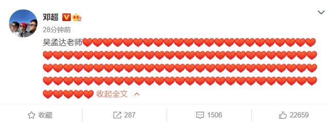吴孟达去世,刘德华等多位明星发文悼念 全球新闻风头榜 第6张