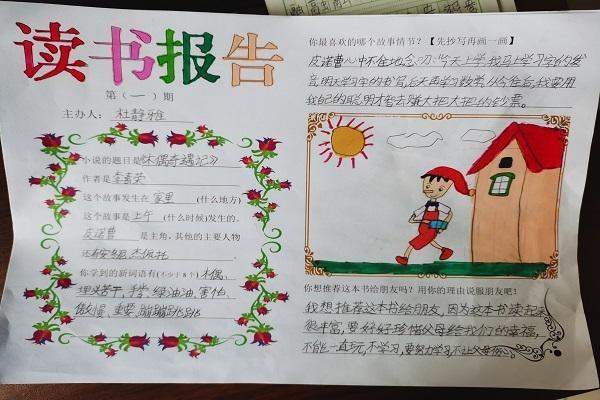 读书小报怎么做,济南高新区小杜家小学三年级开展寒假读书小报评比