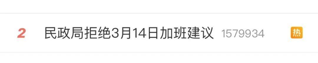 法定节日,民政局拒绝3月14日加班建议:法定节假日不予加班