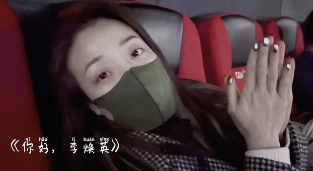 容祖儿打卡电影《你好,李焕英》变成张小斐的女儿粉 全球新闻风头榜 第1张