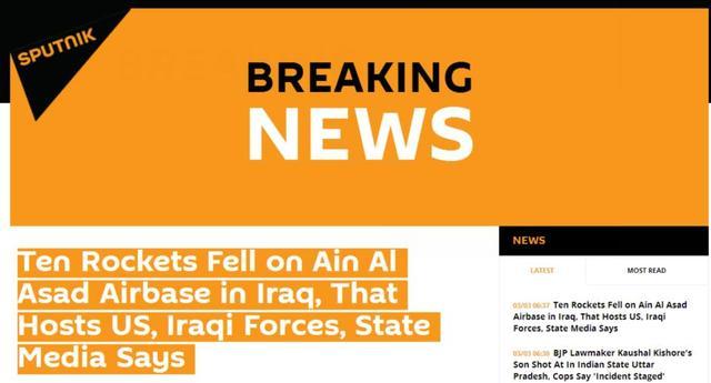 快讯!外媒:驻伊拉克美军基地遭10枚火箭弹袭击 全球新闻风头榜 第1张
