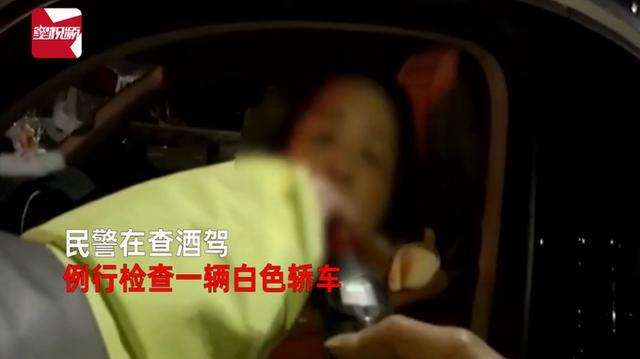 女司机酒驾被查,要求吹气后端水杯漱口,身份更令民警目瞪口呆