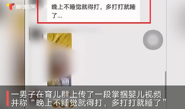 男子育儿群内发掌掴婴儿视频,称孩子不睡觉就得打,身份曝光令人气愤 全球新闻风头榜 第2张
