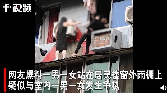女子站在窗外雨棚与室内人员争执时不慎坠楼 事发瞬间曝光 全球新闻风头榜 第1张
