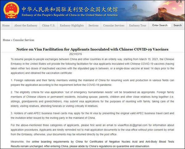 驻外使馆:对接种中国疫苗的外籍人员提供来华签证便利 全球新闻风头榜 第1张