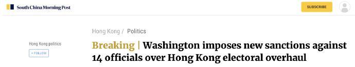 美国对14名中方官员实施金融制裁 全球新闻风头榜 第2张