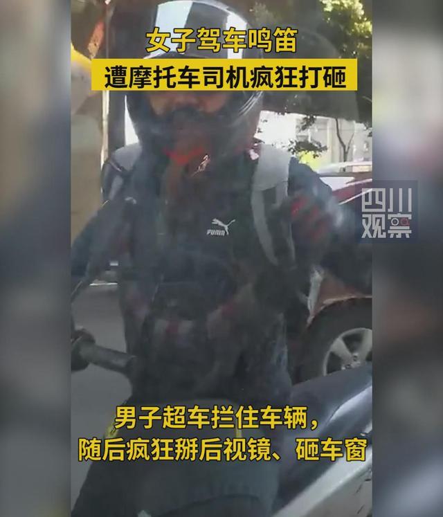 女子驾车鸣笛遭摩托车司机疯狂打砸