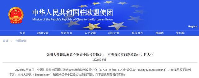 中欧投资协定,欧洲议会据称将严格审查中欧投资协定,中方:投资协定不是施压工具,不应将经贸问题政治化扩大化