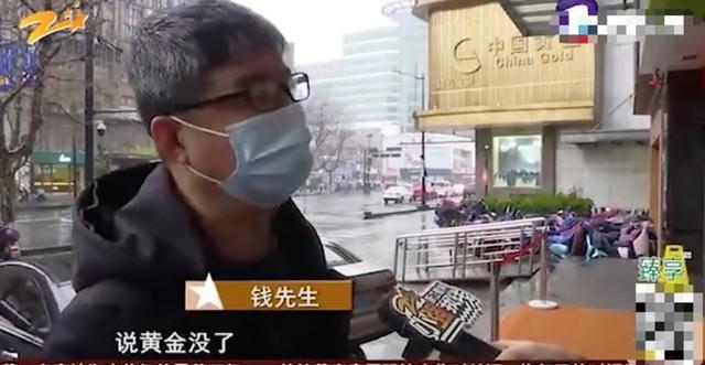 投资金条,杭州一男子花13万买金条存在金店,10年后来取时当场懵了