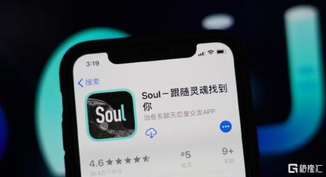 "soul什么意思,陌生人社交已成主流,""灵魂""社交软件Soul的上市之忧"