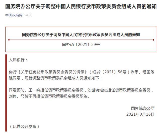 国务院办公厅关于调整中国人民银行货币政策委员会组成人员的通知