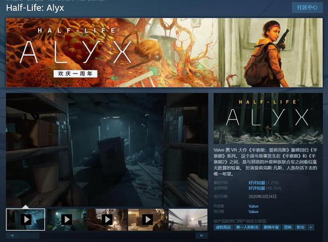 vr游戏游戏,《半条命:Alyx》新史低促销中 4月1日截止