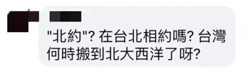"""把台湾纳入""""北约+"""",这美国人真敢提 全球新闻风头榜 第5张"""