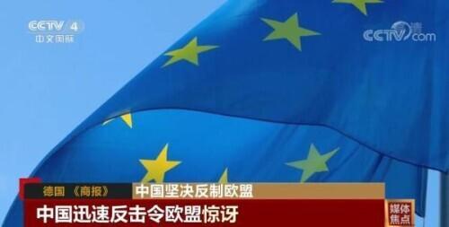 中国反击欧盟制裁 外媒:中国迅速回应令人惊讶
