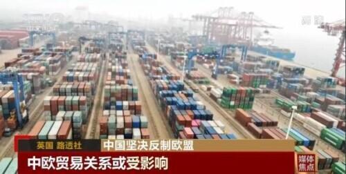 中国反击欧盟制裁 外媒:中国迅速回应令人惊讶 全球新闻风头榜 第3张