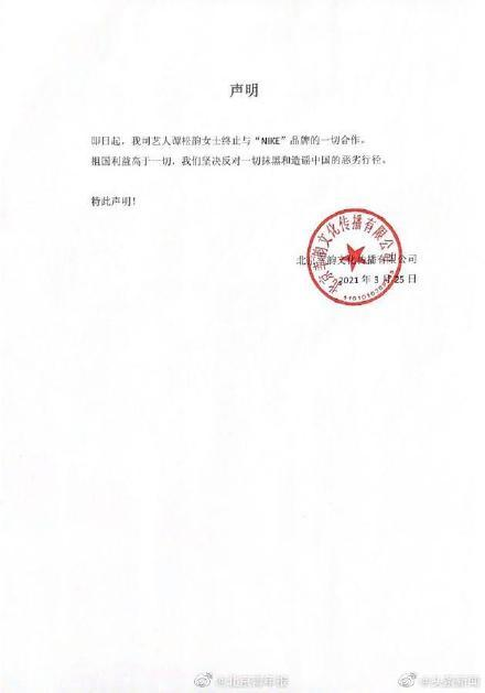 谭松韵终止与NIKE合作:祖国利益高于一切 全球新闻风头榜 第2张
