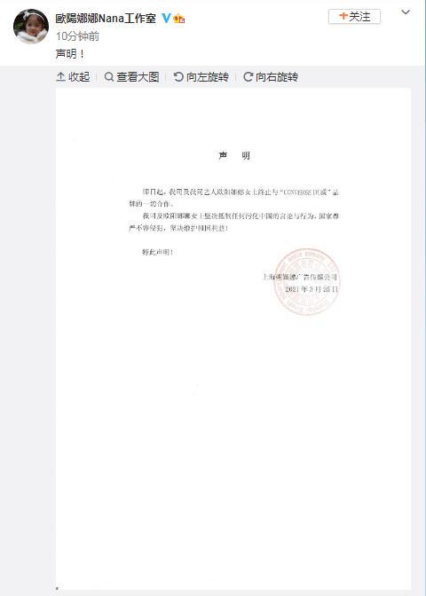 张艺兴、欧阳娜娜等艺人工作室发布声明:终止与匡威合作 全球新闻风头榜 第3张