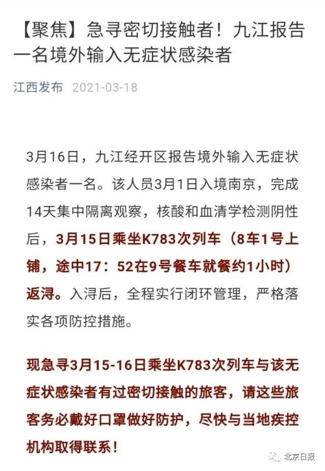 江西新增1例无症状感染者,与一病例曾同乘火车!详情公布
