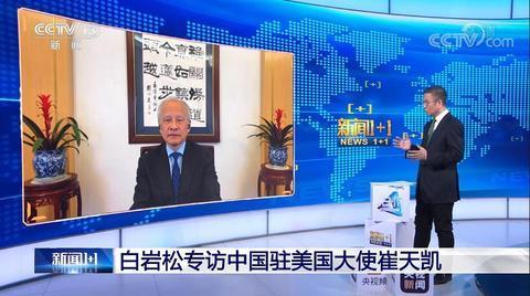 """崔天凯:抵制新疆棉花的企业开了一个""""很危险的口子"""" 全球新闻风头榜 第1张"""