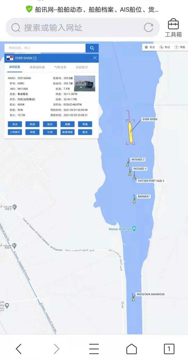 """货轮""""长赐号""""安全驶入大苦湖 目前航速为7.6节 全球新闻风头榜 第1张"""