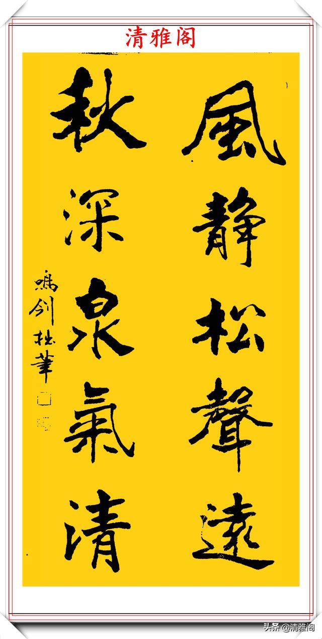 当代老年书法达人李文斌,精选书法对联