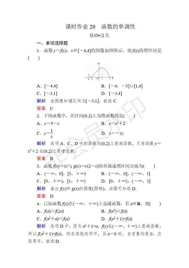 新版高中数学必修一习题20——函数的单调性(带解析)