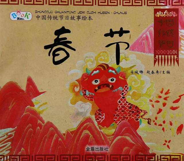 关于节日的故事,有声绘本故事《春节》
