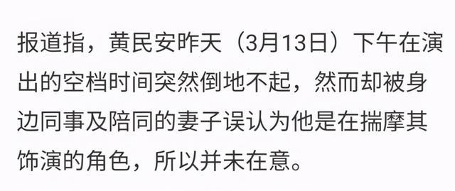 悲痛!知名演员黄民安猝死,年仅42岁,细节曝光惹泪目 全球新闻风头榜 第3张