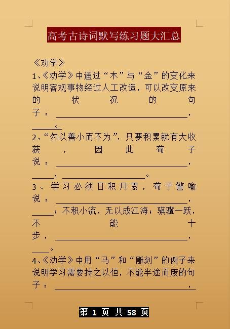 高考语文:古诗词名篇名句默写500题,建议打印1份,孩子3年不愁