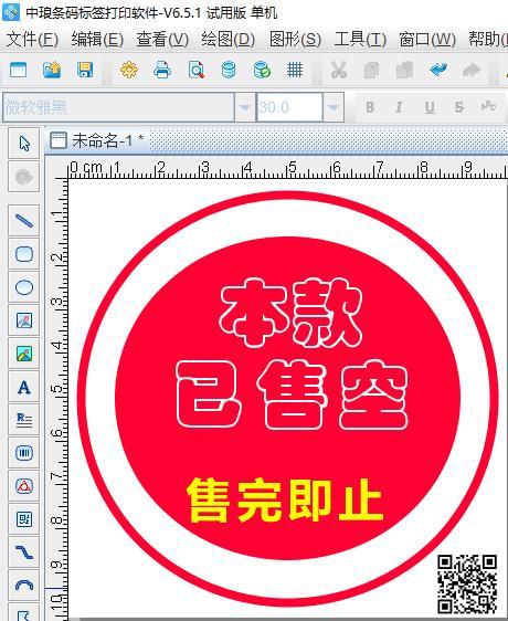 标签印刷,标签打印软件快速制作个性售空标签