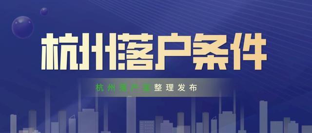 落户杭州的条件,杭州落户条件2020新规办户口难吗