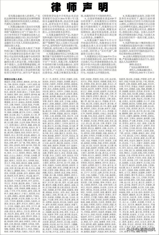 凤凰金融最新消息,凤凰卫视旗下凤凰金融
