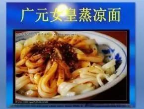 广元美食,四川美食(10)——广元美食