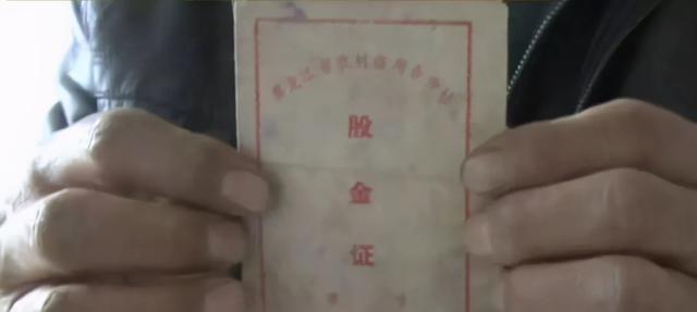 张凤江的大伯花6块钱买下来了农村信用社的6元股金,目前早已过