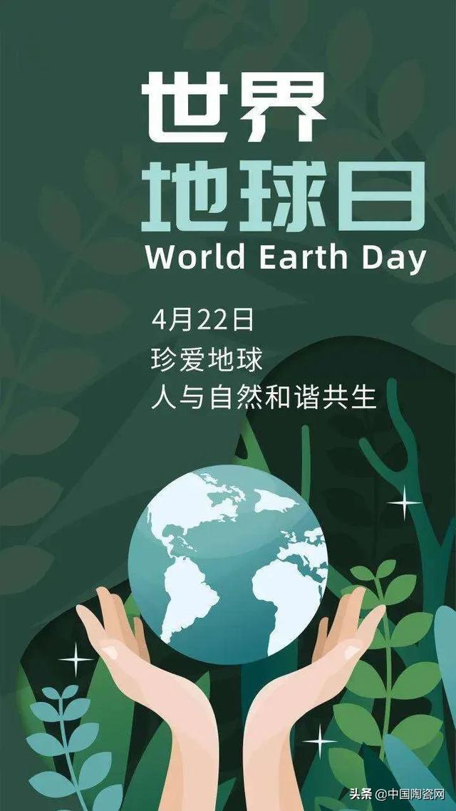 4月20日是什么节日,世界地球日,这些你知道吗?