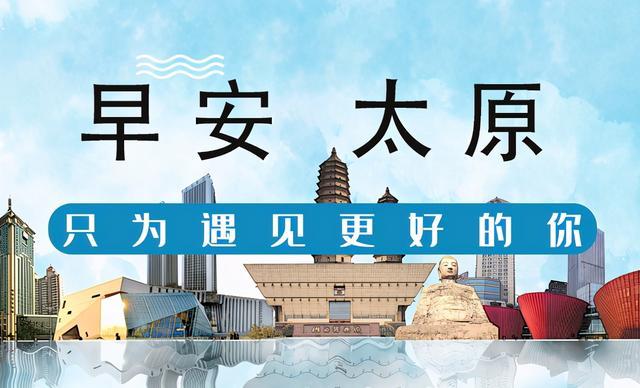 清明节日期,早安,太原!(2021.3.19)太原今日有雨,最高温度6℃;清明节放假调休3天;明日春分;
