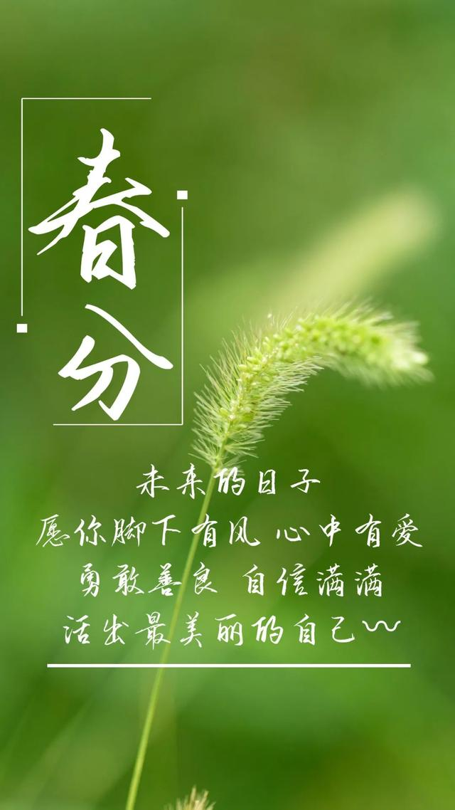清晨的阳光唯美句子,「2021.03.20」早安心语,春分正能量阳光语录最新图片