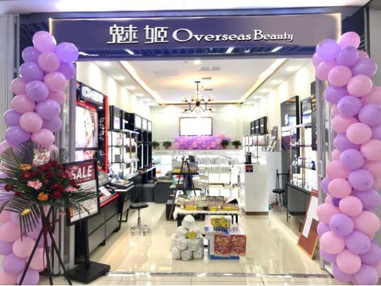 化妆品加盟,化妆品加盟店盈利大吗,魅姬进口化妆品加盟店来回答
